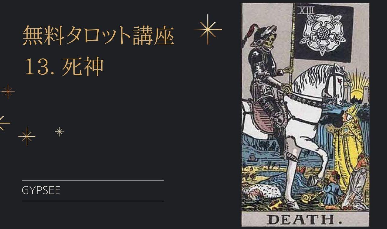 【リーディング例付き】死神のタロットカードの意味・特徴!