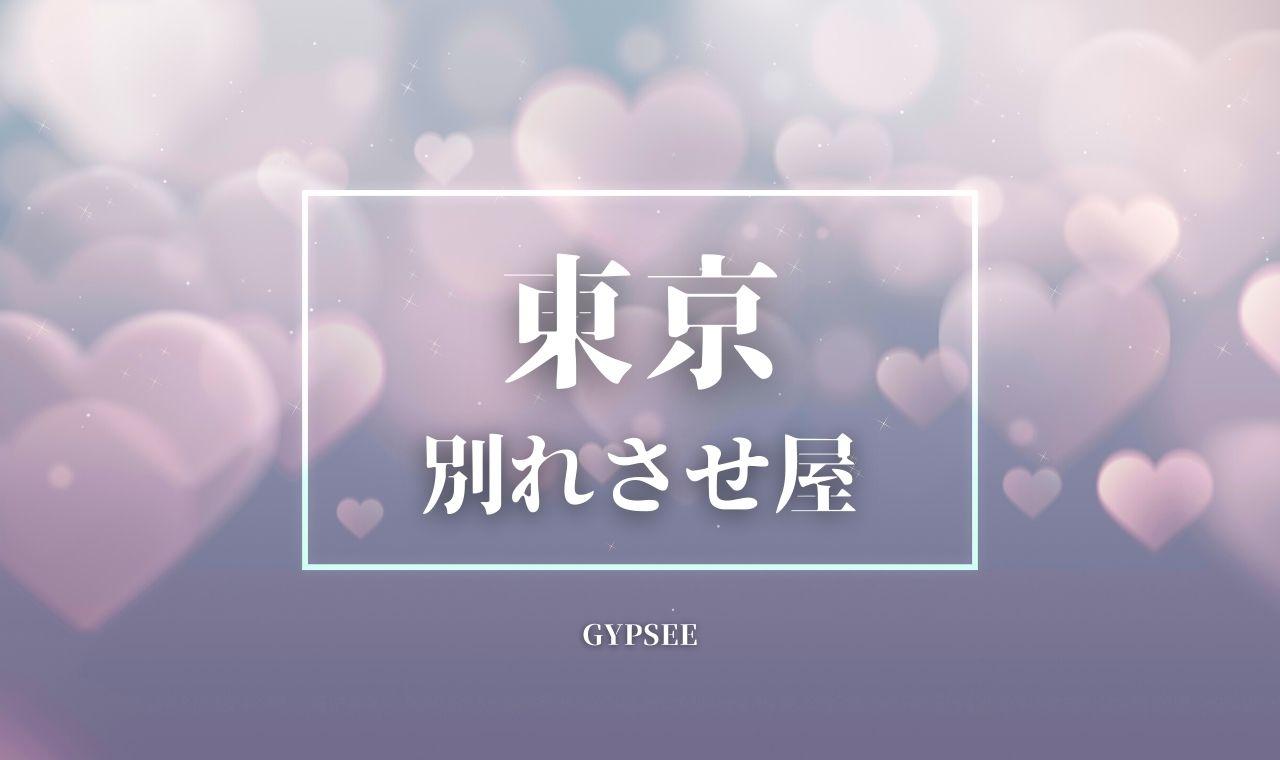 【2021年最新】東京の別れさせ屋おすすめ口コミ人気ランキング!