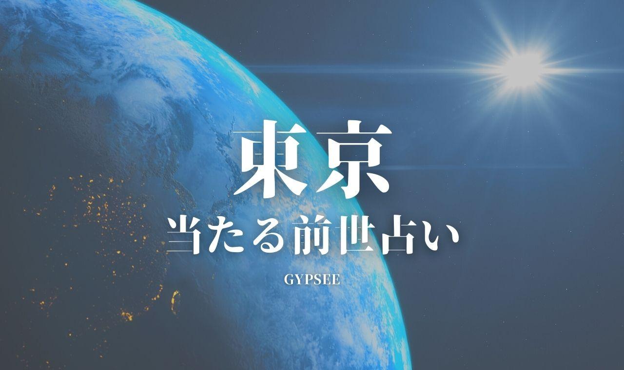 東京の当たる前世占い口コミ!本物の鑑定師・占い師10選