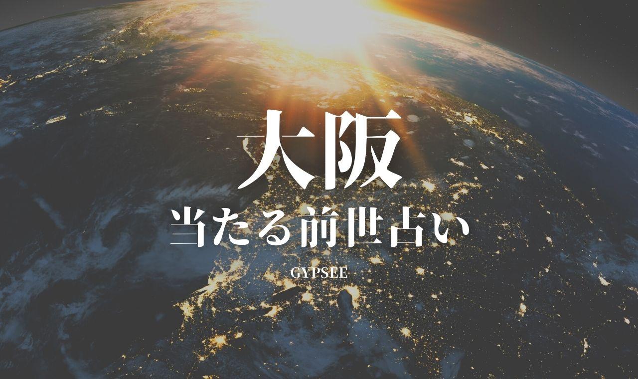 大阪の当たる前世占い口コミ!本物の鑑定師10選