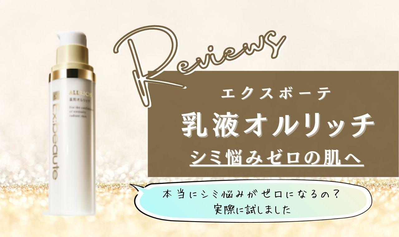 エクスボーテ乳液オルリッチは効果なしの薬用オールインワン?物足りない・乾燥する悪い口コミ評価は本当なのか検証してみた!