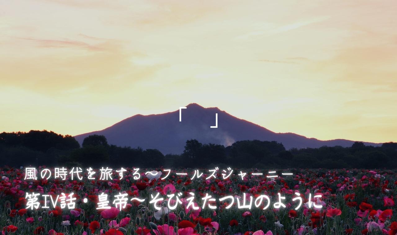 風の時代を旅するタロット小説 第IV話・皇帝~そびえたつ山のように