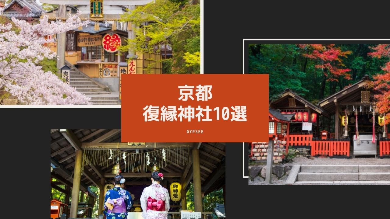 【最強有名】京都の復縁神社10選口コミ!最強縁結びパワースポット