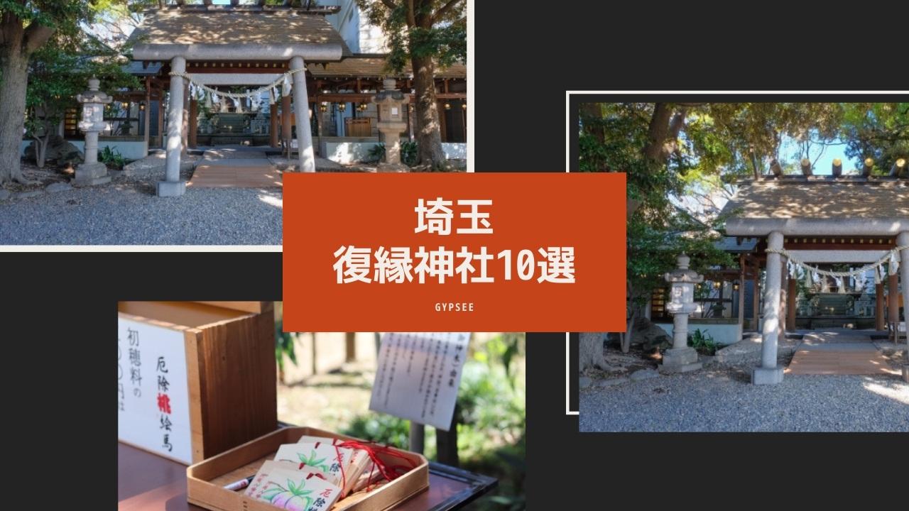 【最強有名】埼玉の復縁神社10選口コミ!最強縁結びパワースポット