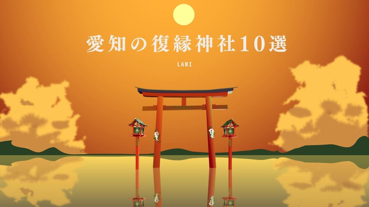 愛知県の復縁神社10選口コミ!叶った・強力なのは?