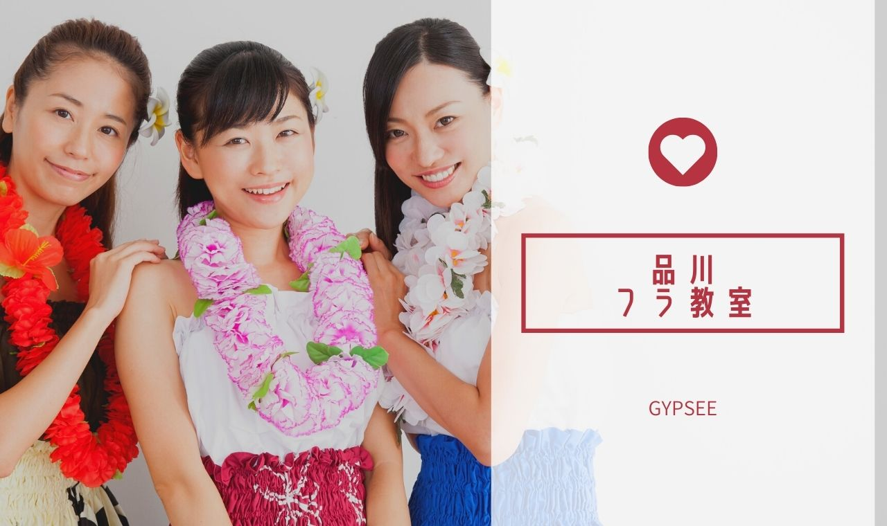 東京都品川区大井町周辺のフラダンス教室おすすめ口コミ人気ランキング