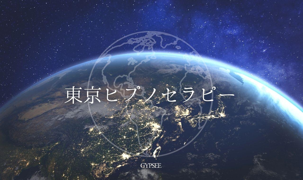 東京ヒプノセラピーおすすめ人気10選!口コミ体験レビュー