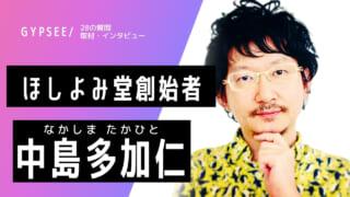 ほしよみ堂創業者「中島多加仁先生」に28の質問インタビュー!