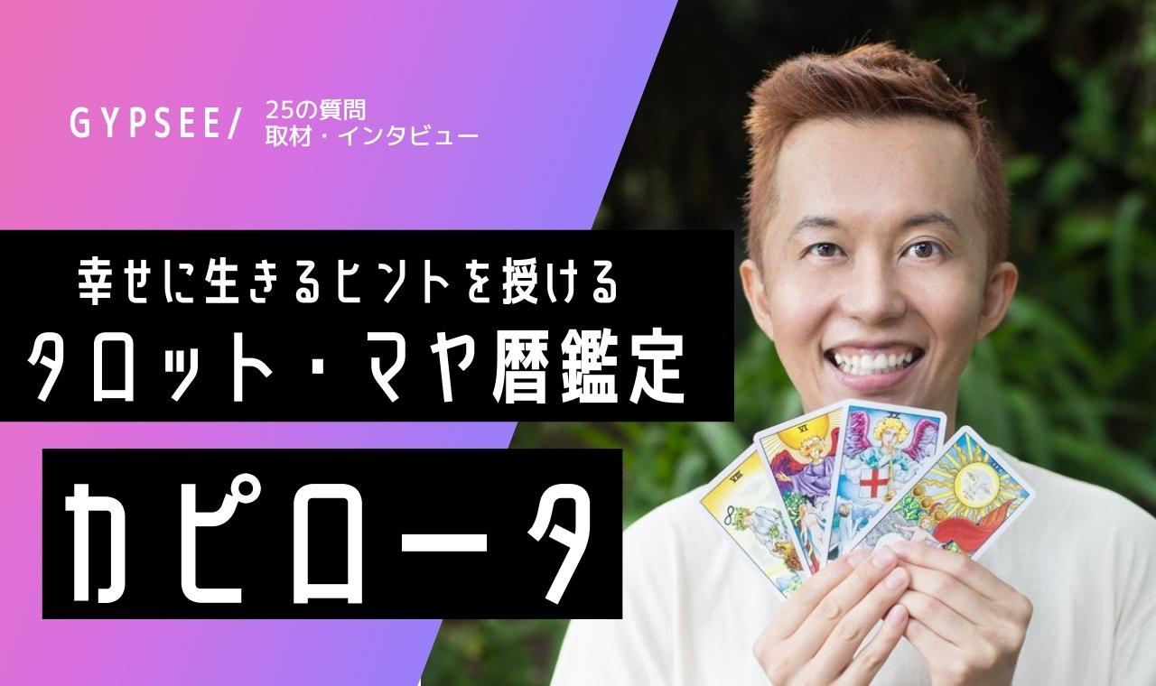 占いのゲイ・カピロータ先生に25の質問インタビュー!