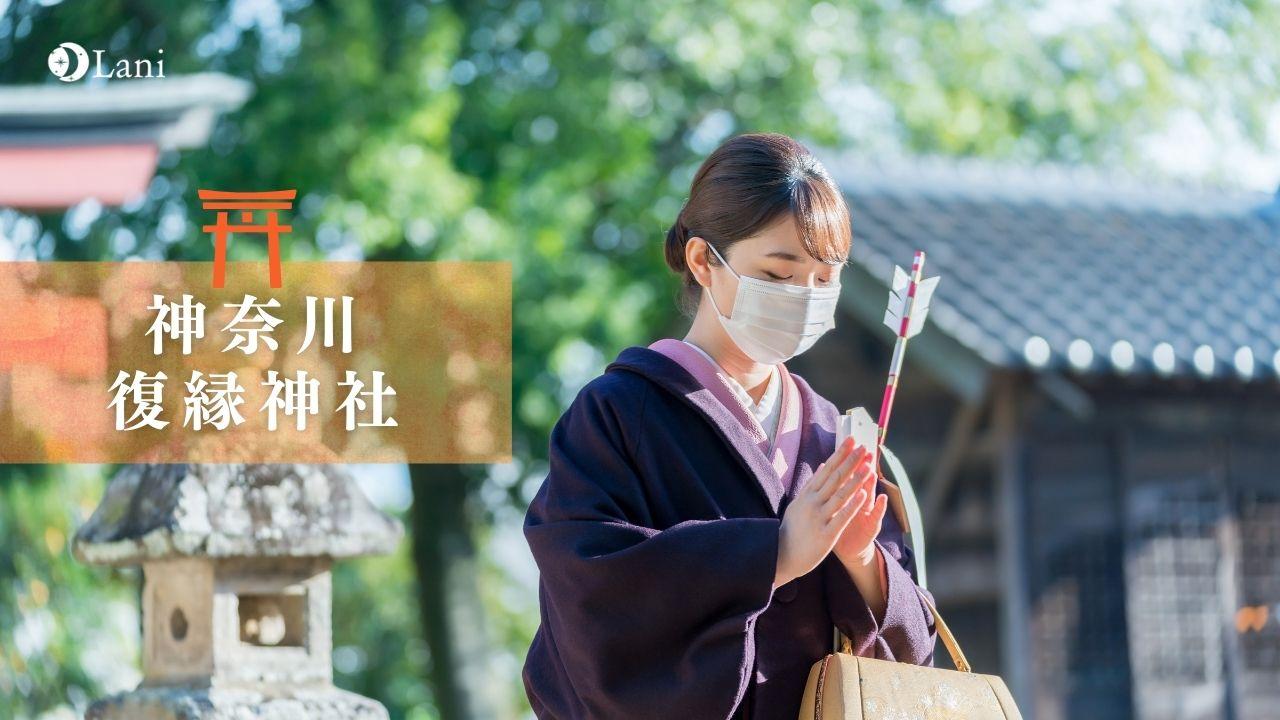 神奈川県内の復縁にご利益がある神社10選!