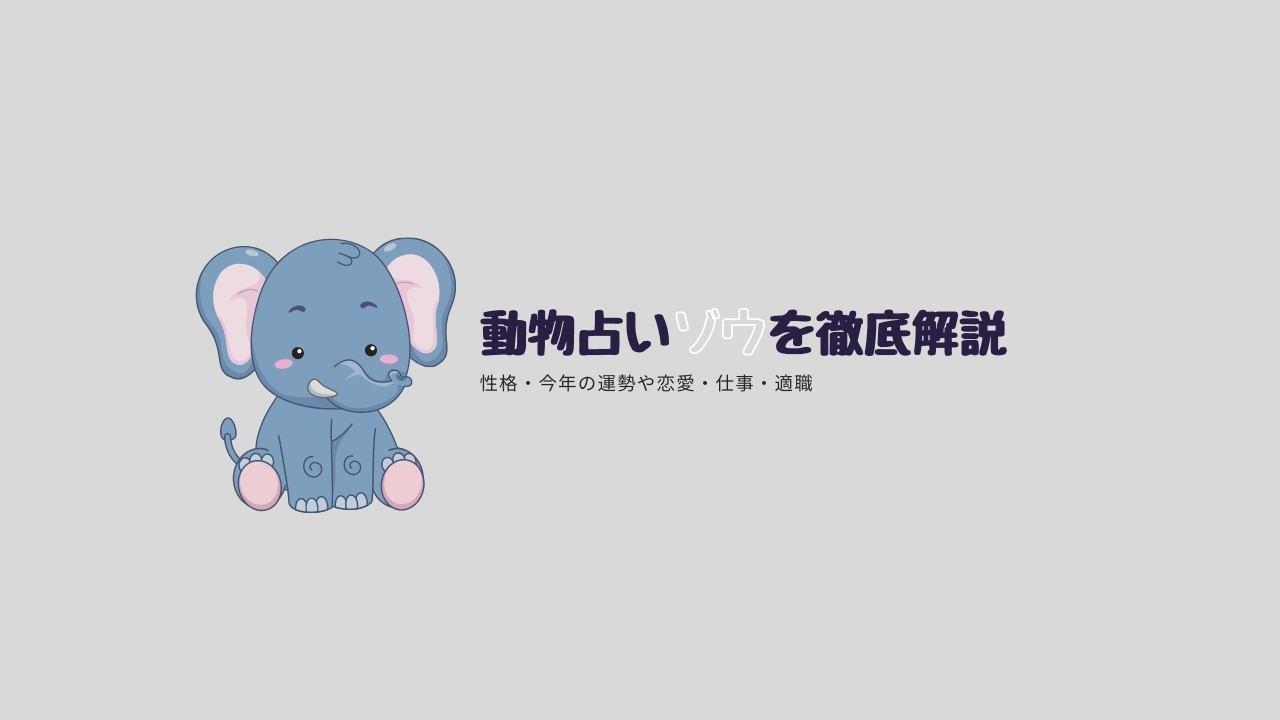【無料・動物占い】ゾウの性格・2021年の運勢や恋愛・仕事・適職