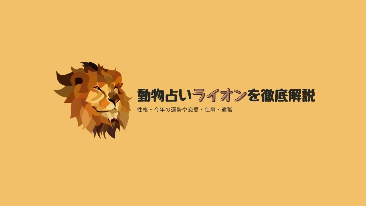 【無料・動物占い】ライオンの性格・2021年の運勢や恋愛・仕事・適職