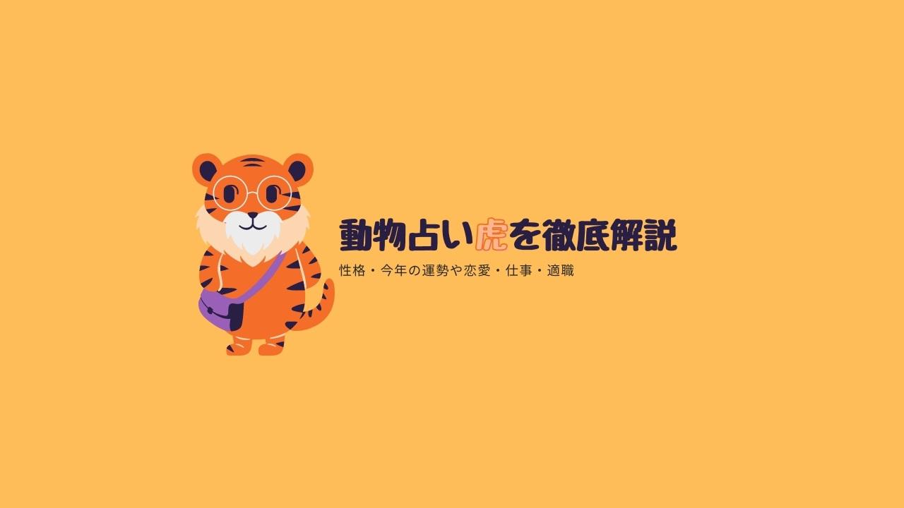 【無料・動物占い】虎の性格・2021年の運勢や恋愛・仕事・適職