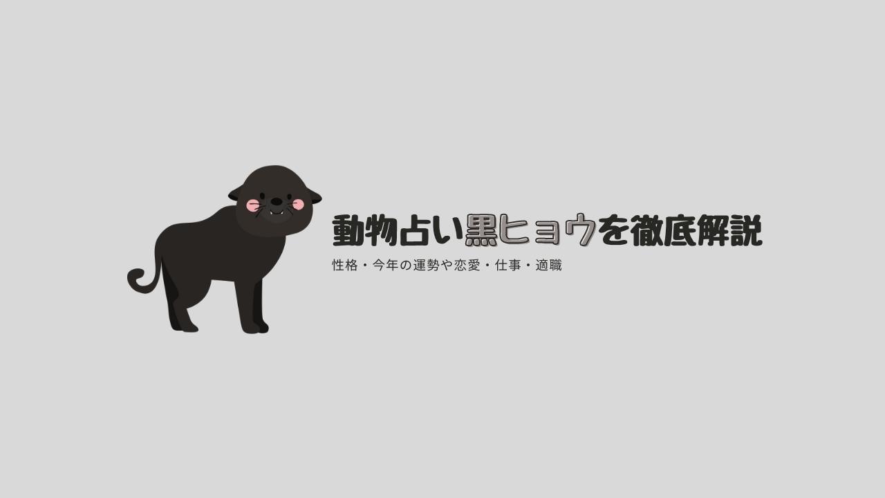 【無料・動物占い】黒ひょうの性格・2021年の運勢や恋愛・仕事・適職
