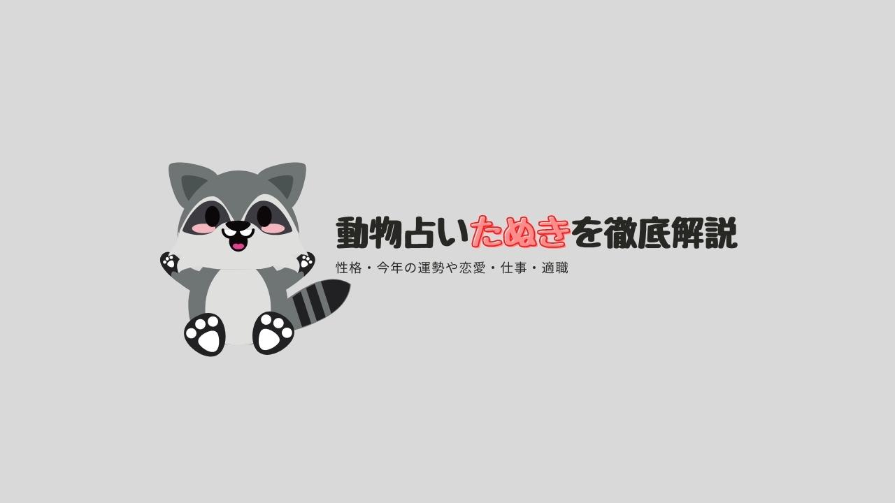 【無料・動物占い】たぬきの性格・2021年の運勢や恋愛・仕事・適職