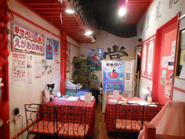 横浜大世界「幸せ占い 笑顔の神様」の店舗画像