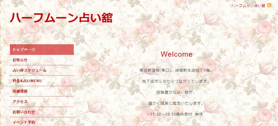 「ハーフムーン占い館」横浜駅前直結・ポルタ・崎陽軒本店地下