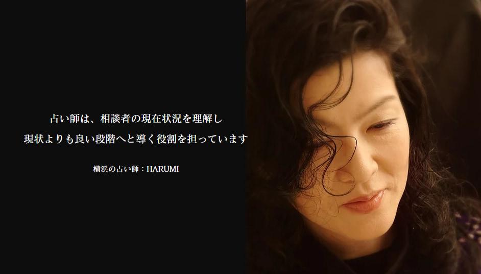 タロット占い師haru(ハル)先生