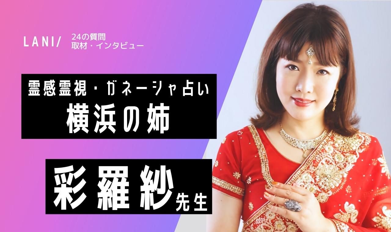 横浜の姉彩羅紗先生に24の質問インタビュー!