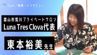 Luna Tres Clovaの東本裕美先生にインタビュー!人気YouTubeの秘訣は?