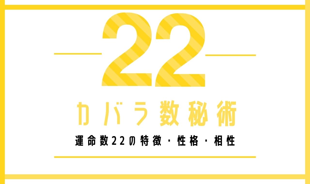 【数秘術22】運命数22の特徴:性格・恋愛・相性について紹介!