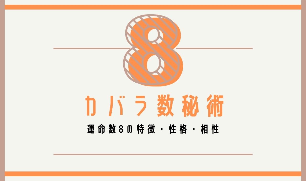 【カバラ数秘術8】運命数8の男女別特徴・性格・有名人・相性など解説