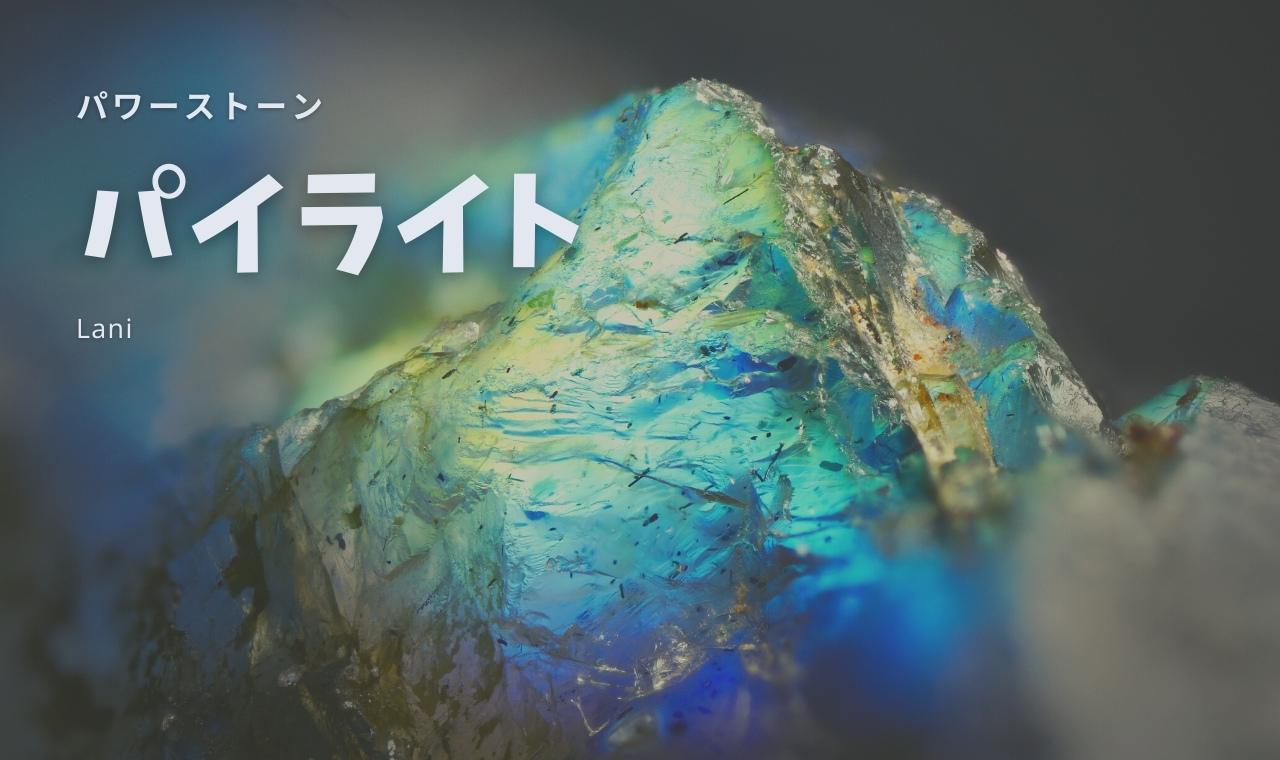【パワーストーン】ラブラドライトの意味・石言葉・誕生石・効果・相性を解説!