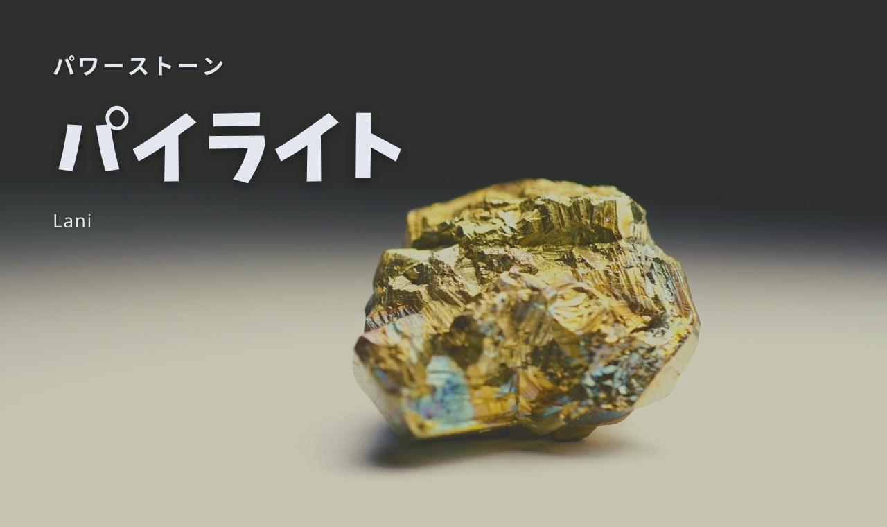 【パワーストーン】パイライトの意味・石言葉・誕生石・効果・相性