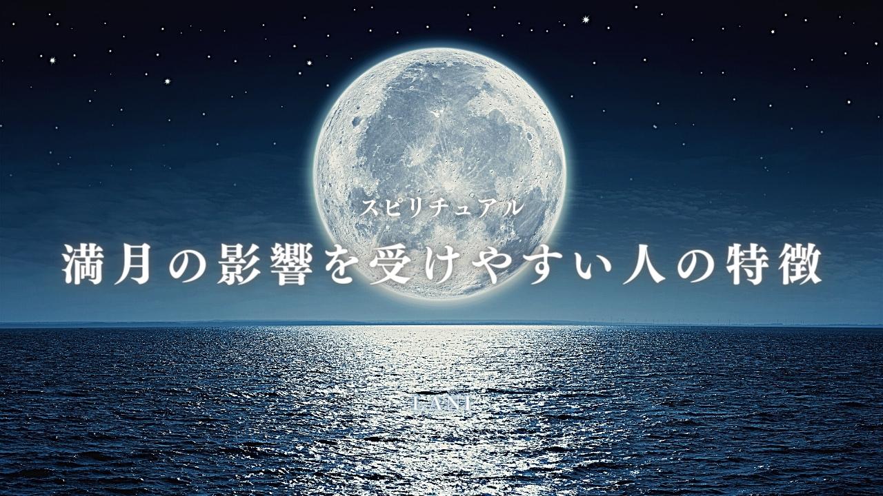 【凄すぎる】満月の影響を受けやすい人の特徴