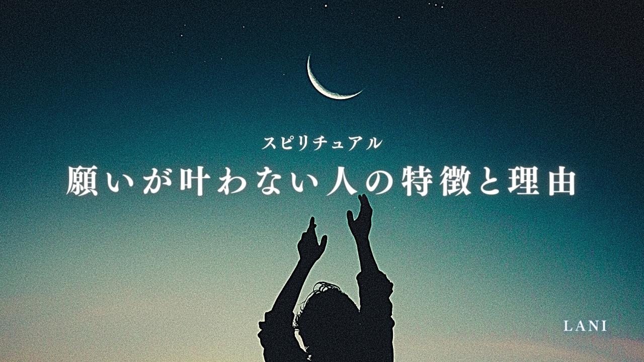 【スピリチュアル】願いが叶わない人の理由と特徴!疲れたら見て