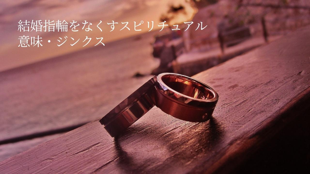 結婚指輪をなくすスピリチュアル意味・ジンクス