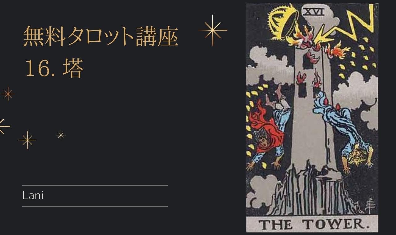 タロット「15.悪魔」の意味・リーディング例【正・逆位置】