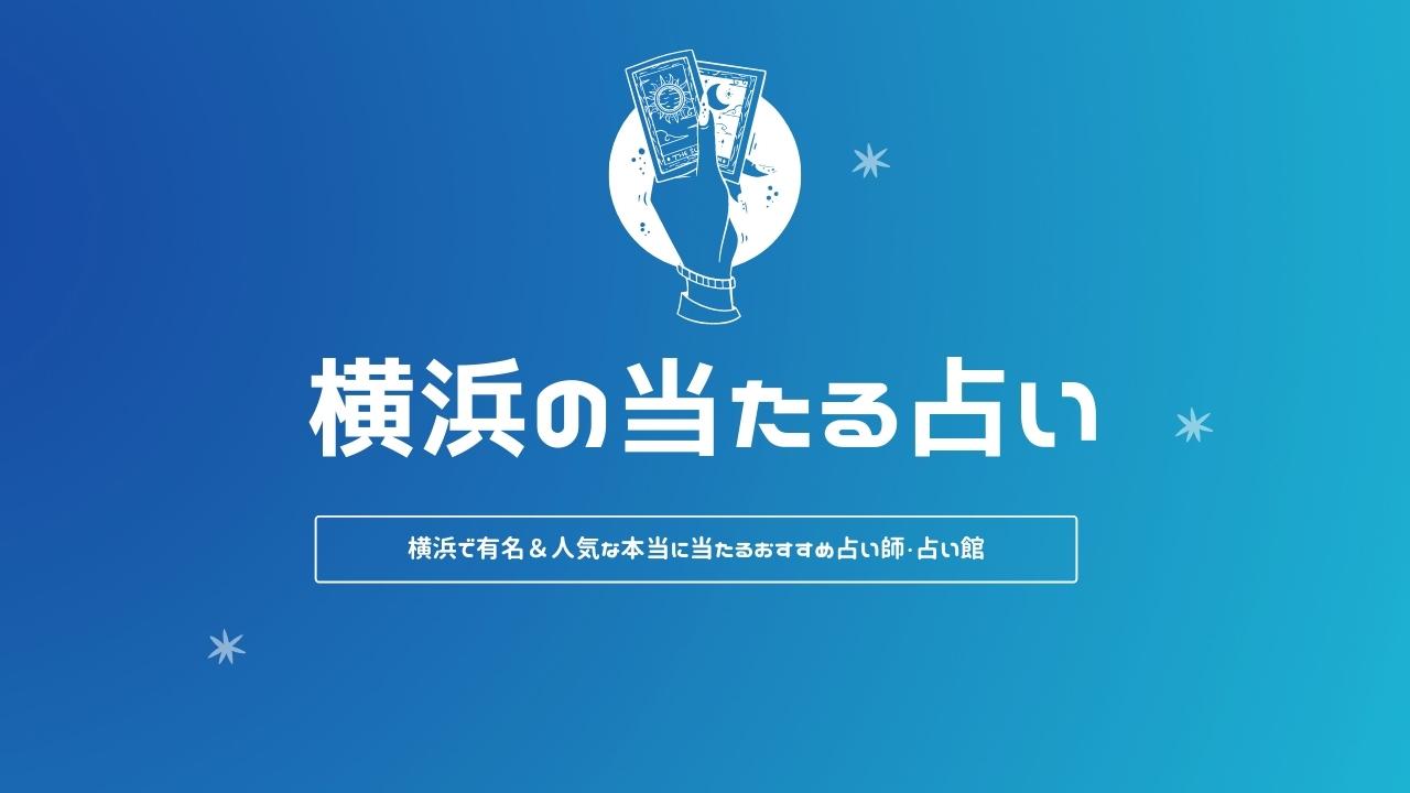 """横浜の""""本当に当たると噂""""の占い店まとめ【体験取材レポ】"""