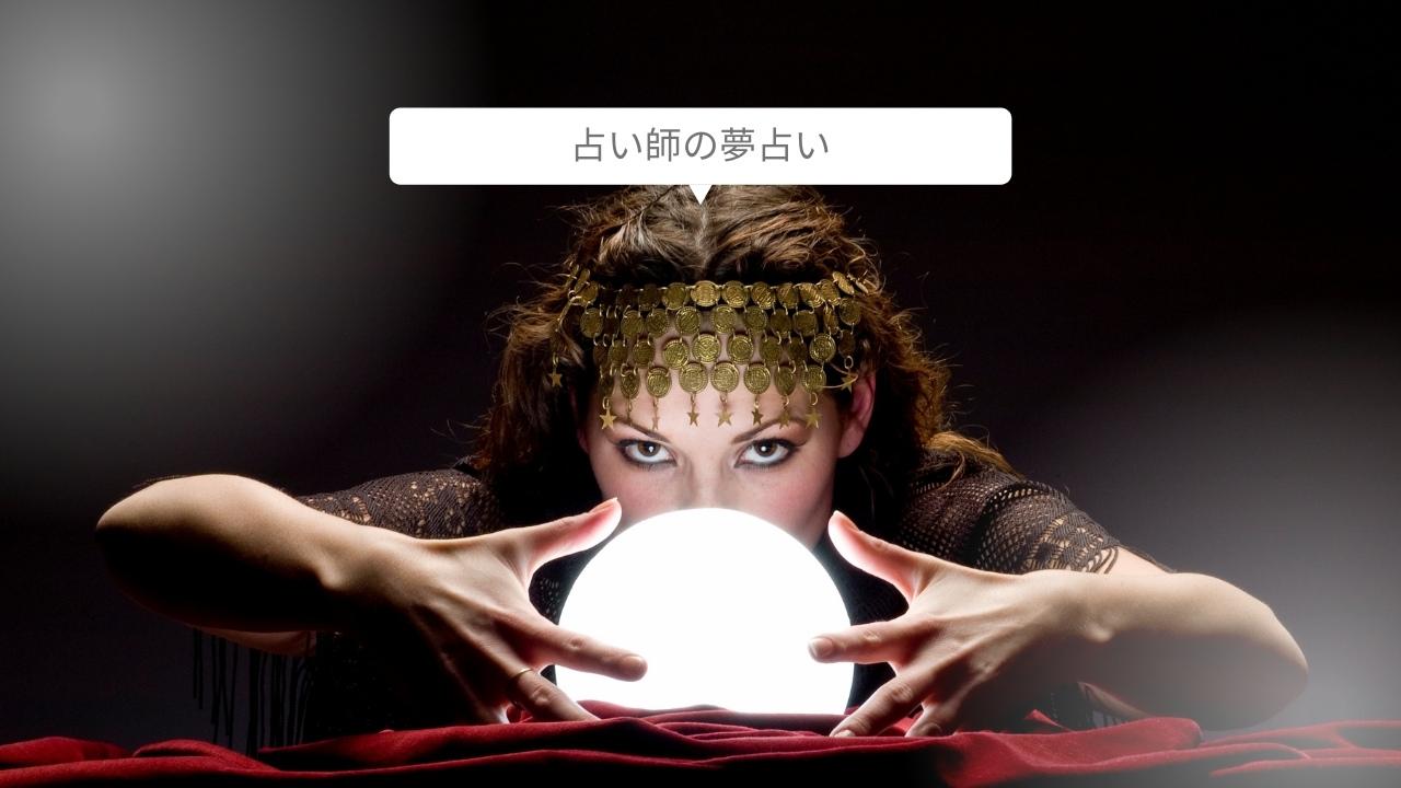 【夢占い】占い師の夢の意味33選!心理・結果・状況別で分かる