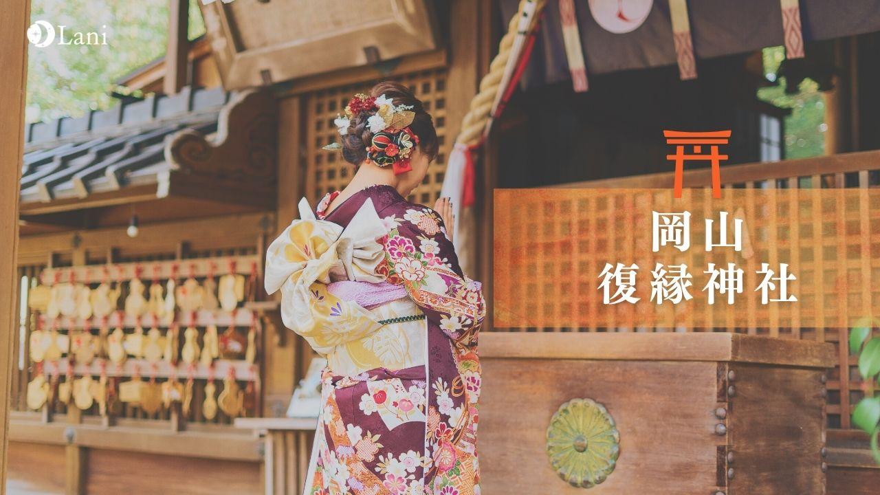 岡山県内にある復縁にご利益がある神社10選!