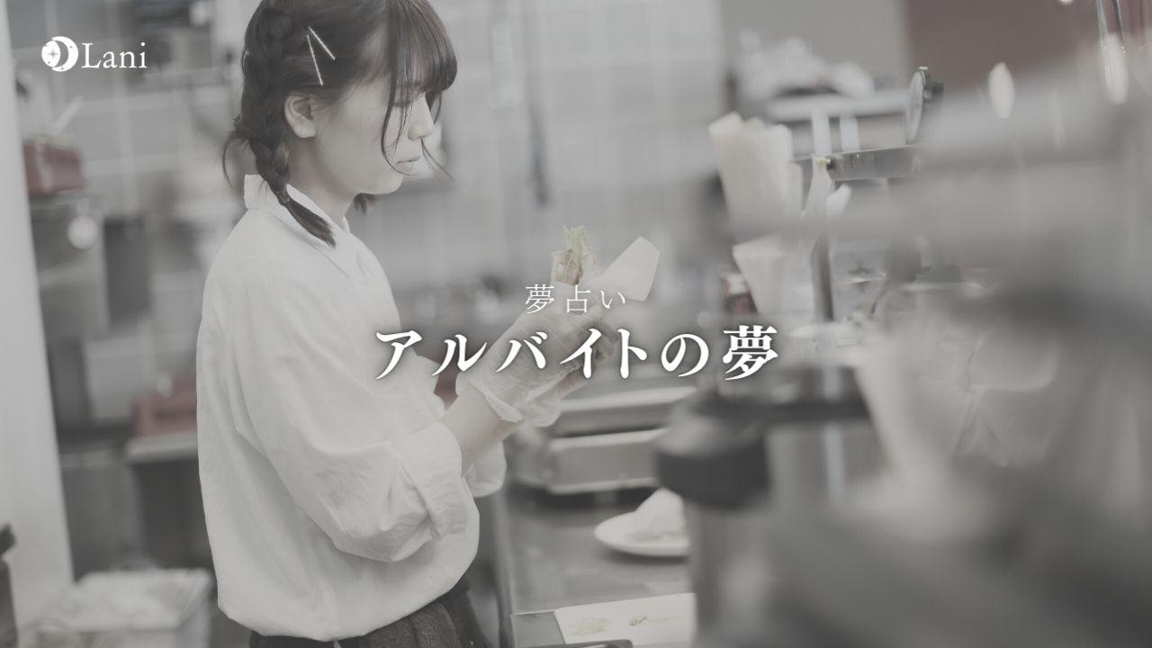 【夢占い】バイト・アルバイトの夢の意味58選!状況・心理別に徹底解説