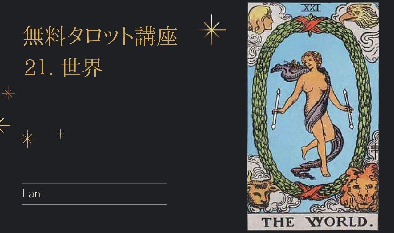 【リーディング例】世界のタロットカードの意味・特徴!