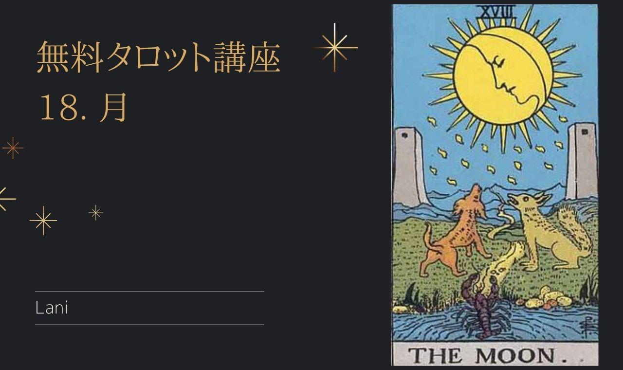 【リーディング例】月のタロットカードの意味・特徴!