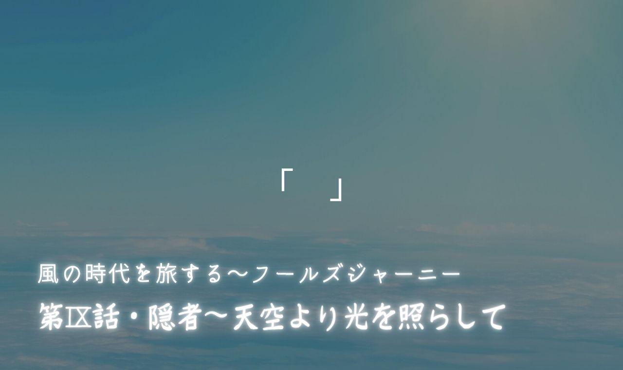 風の時代を旅するタロット小説 第Ⅸ話・隠者~天空より光を照らして