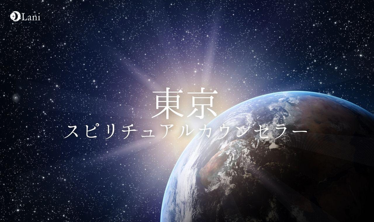 【東京】よく当たるスピリチュアルカウンセラー10選!口コミで人気