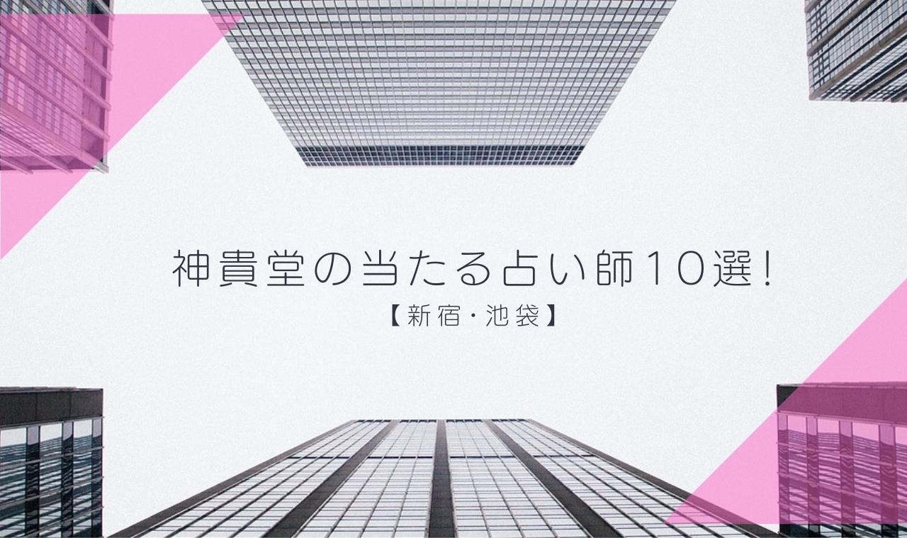 【新宿・池袋】神貴堂の当たる占い師10選!口コミ・体験談暴露