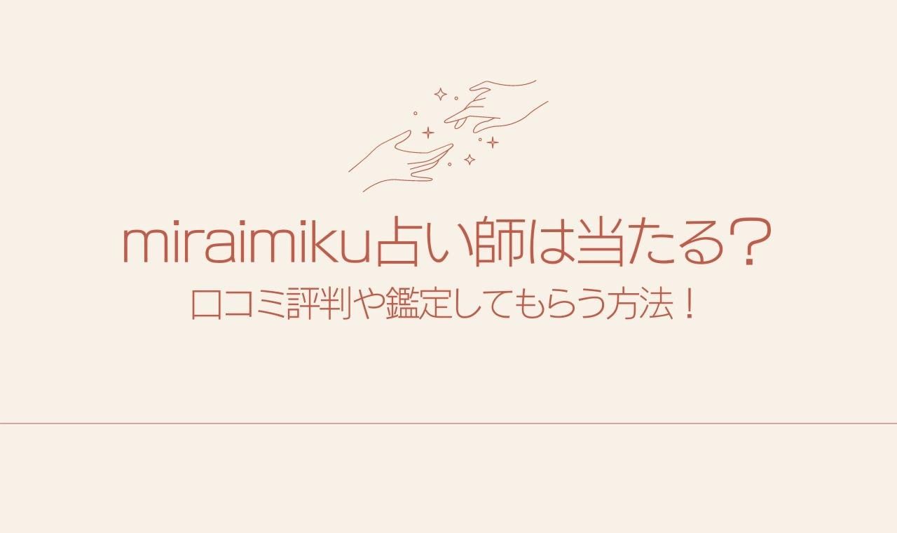 miraimiku占い師は当たる?口コミ評判や鑑定してもらう方法!