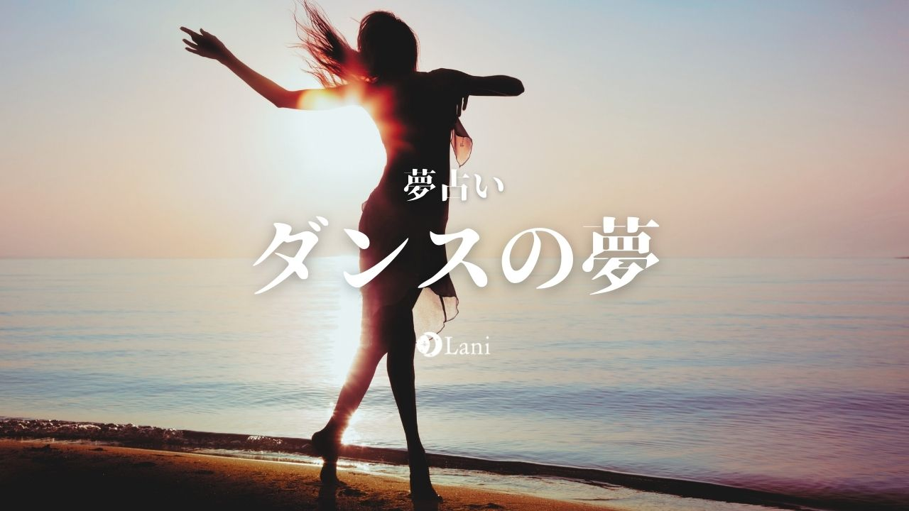 【夢占い】ダンスの夢の意味36選!相手・種類・シチュエーション別