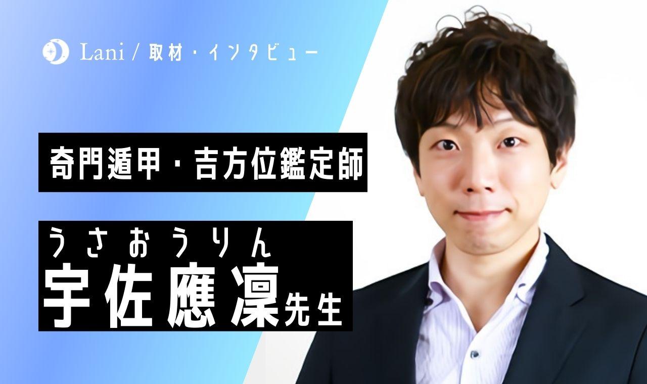宇佐應凜(うさおうりん)先生インタビュー