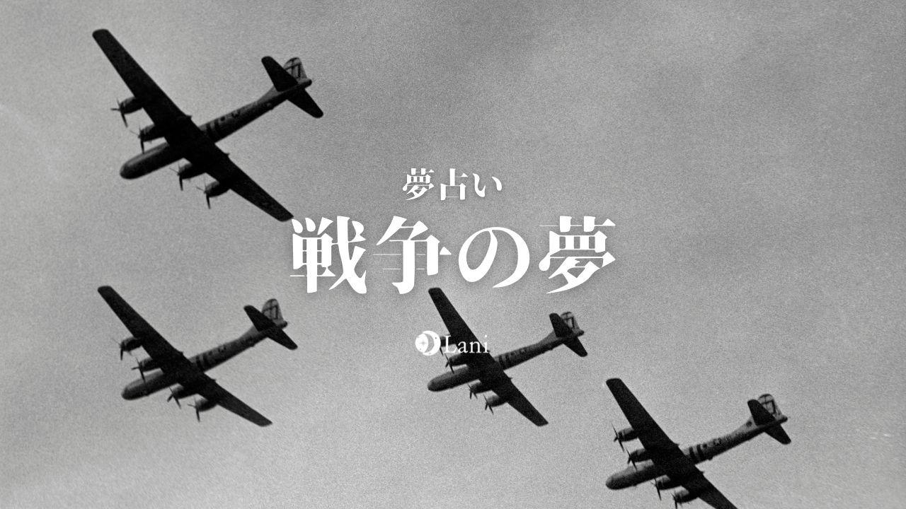【夢占い】戦争の夢55選!リアル・撃たれる・ミサイル・原爆など