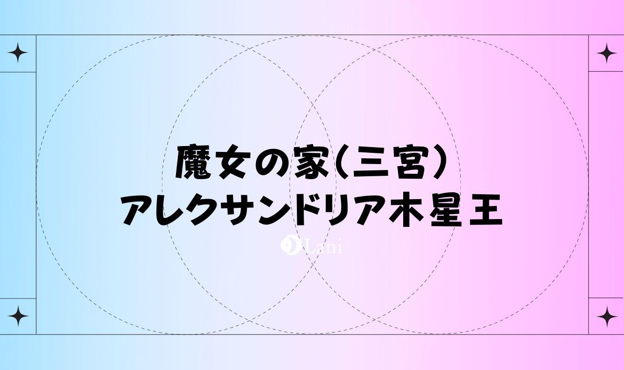 【体験談】魔女の家(三宮)アレクサンドリア木星王に運気を占ってもらった