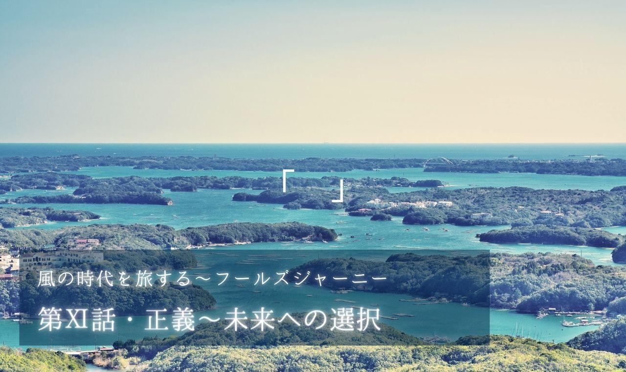 風の時代を旅するタロット小説 第Ⅺ話・正義~未来への選択
