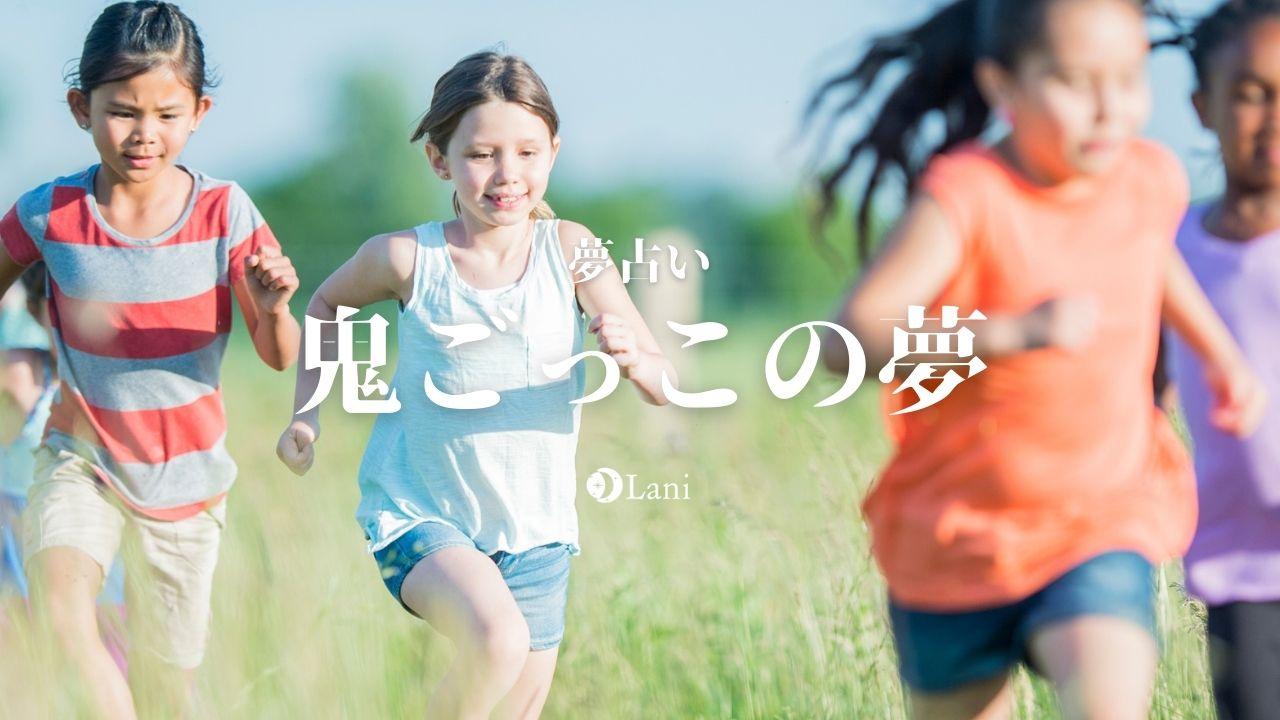 【夢占い】鬼ごっこの夢30選!楽しい・捕まる・追いかけるetc