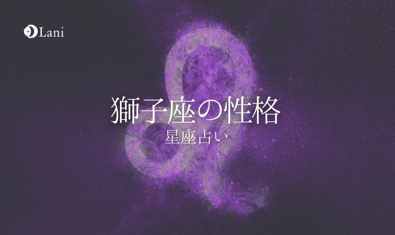 獅子座の性格・特徴10個!血液型別・仕事・恋愛・金運など