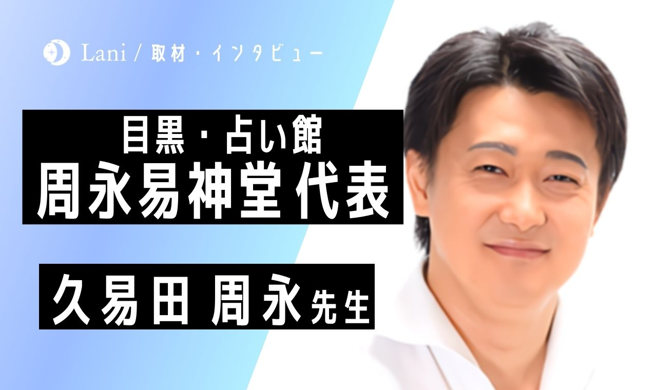 【インタビュー】周永易神堂・久易田周永先生に直接取材!